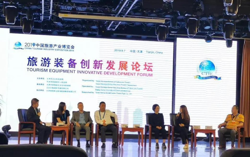 """亚博体育app下载安卓集团受邀参加""""中国旅游产业博览会""""并发表主题演讲"""