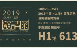 邀请函 | 亚博体育app下载安卓集团邀您共聚 2019年CAAPA上海展【613】展位