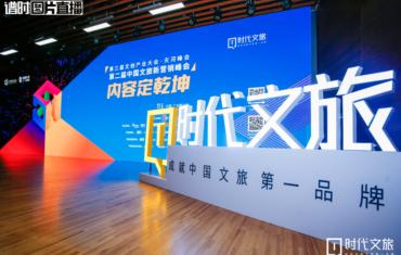 超燃!大咖齐聚中国文旅新营销峰会,文旅内容或迎新风向!