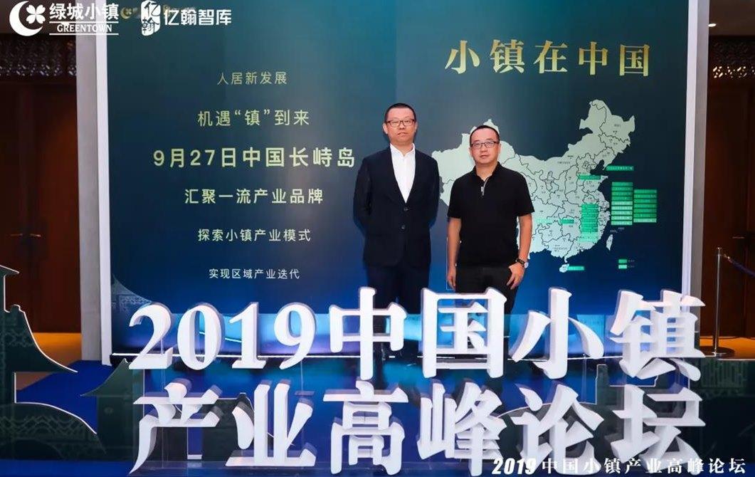 2019中国小镇产业高峰论坛,搭建多元共建平台